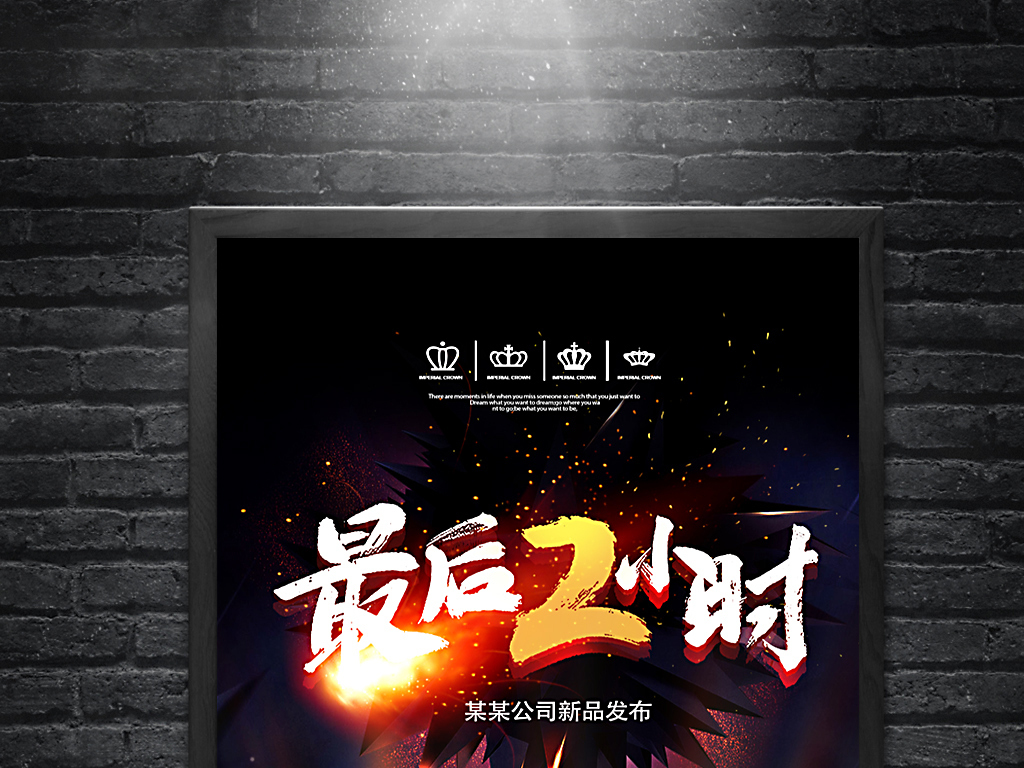 平面|广告设计 海报设计 pop海报 > 双十一最后2小时微商朋友圈海报图片