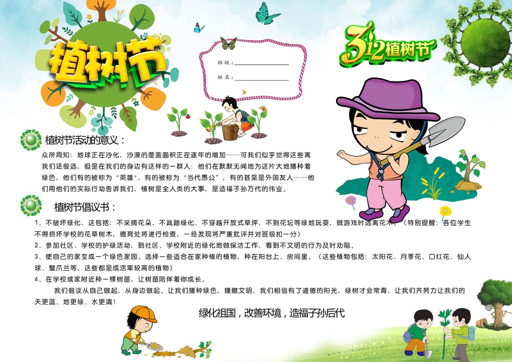 节日手抄报 植树节手抄报 > 春天植树节小报环保绿色手抄电子小报8