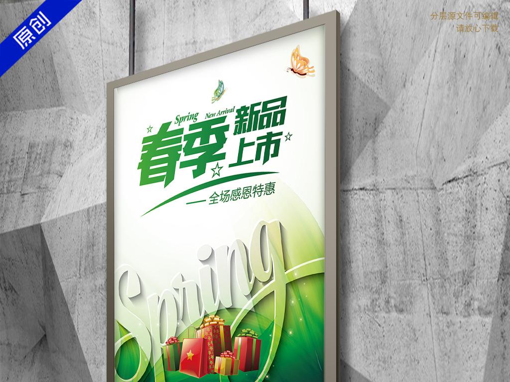 植物唯美春天背景绿叶幼儿园海报春季广告简洁大气