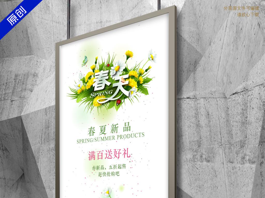 幼儿园海报春天广告经典春天广告特惠春暖花开图片