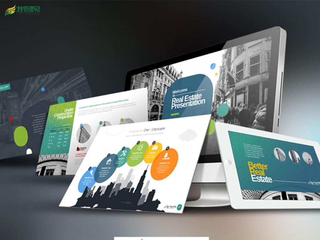 现代风商业封面计划商业计划ppt模板商业计划模板