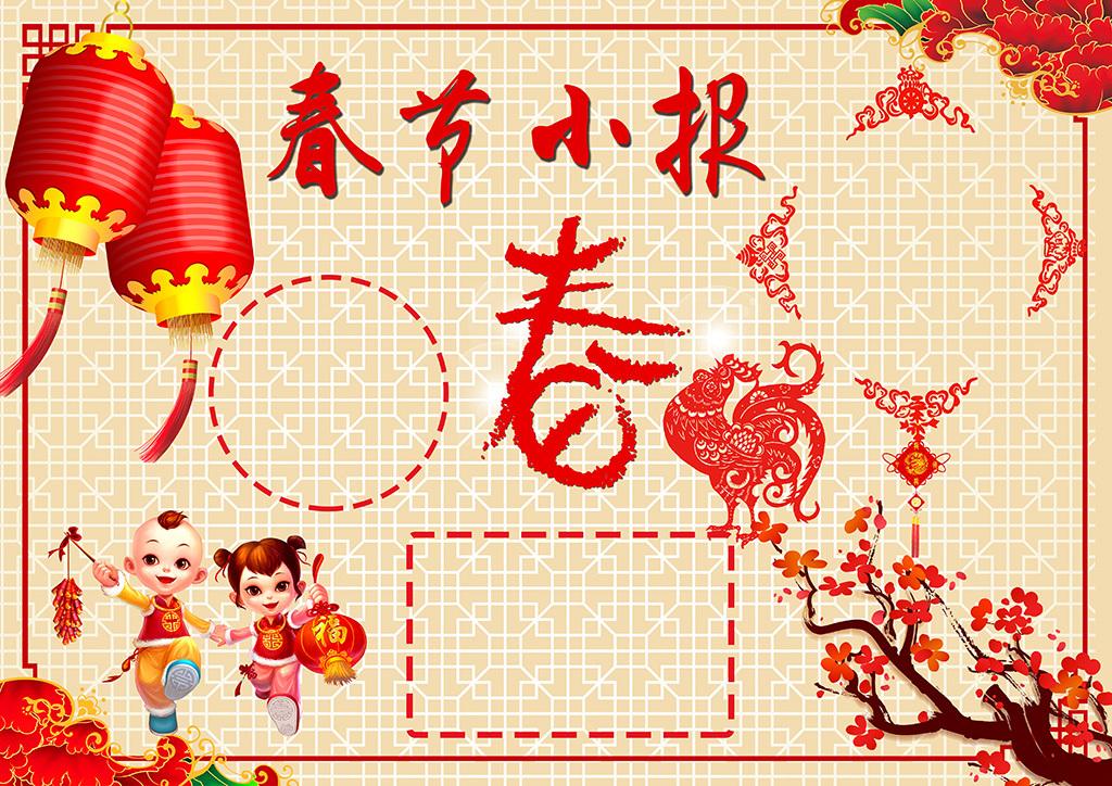 2017鸡年春节小报手抄报海报设计