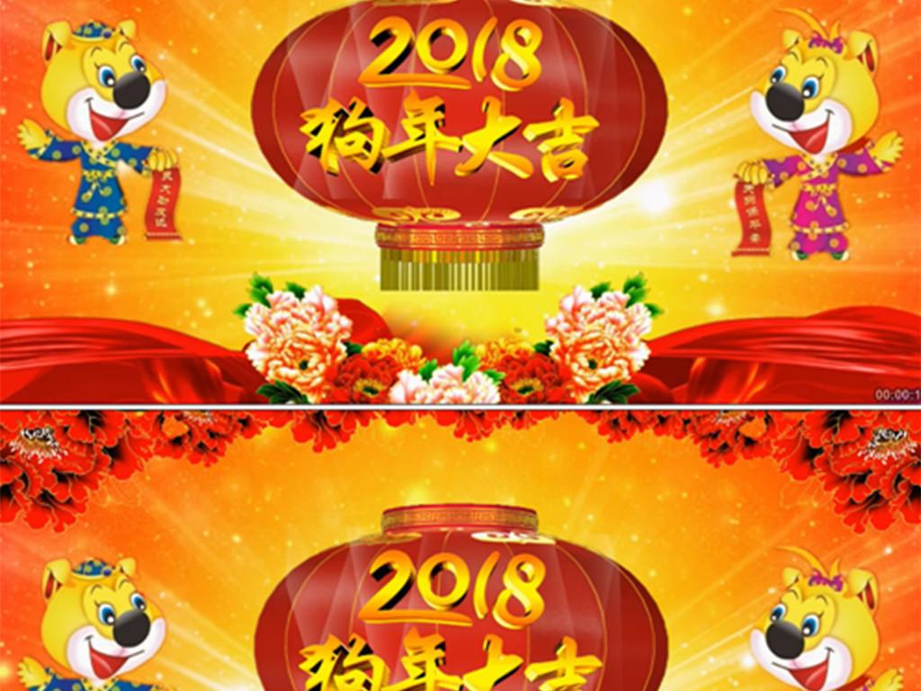 2018新年晚会背景狗年大吉狗年视频素材