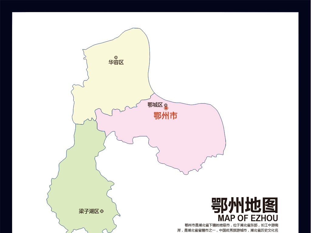 鄂州地图(含矢量图)