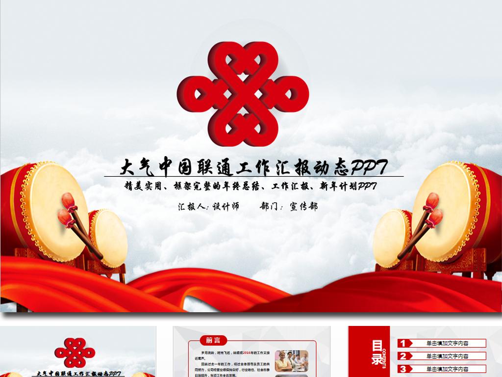 中国联通工作总结ppt模板(图片编号:16131468)