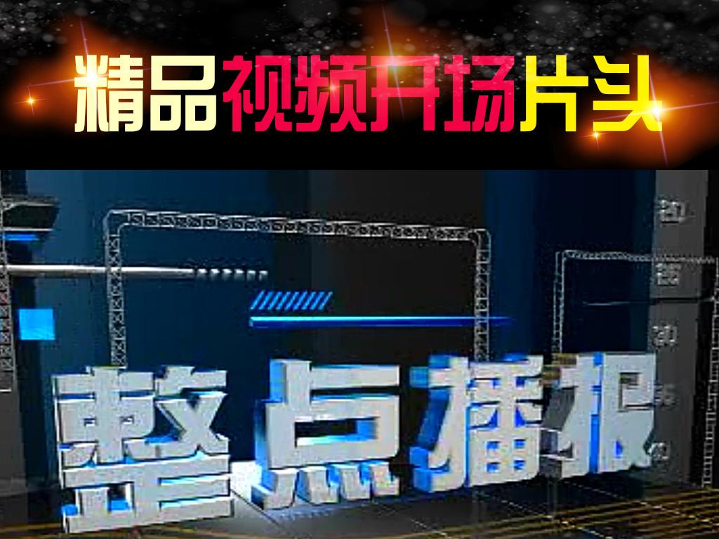 模板直播间视频直播新闻直播间现场直播,新闻直播间片头直播背景直播