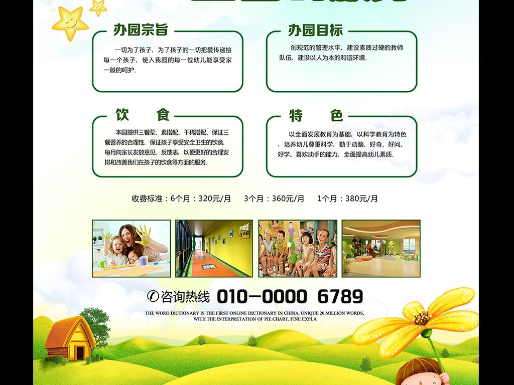 幼儿园托管班暑假招生宣传单海报模板