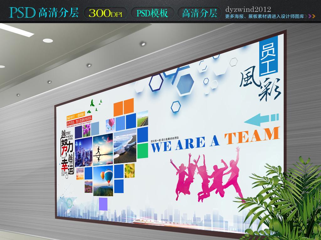 平面|广告设计 展板设计 企业展板设计 > 创意照片墙企业文化背景墙图片
