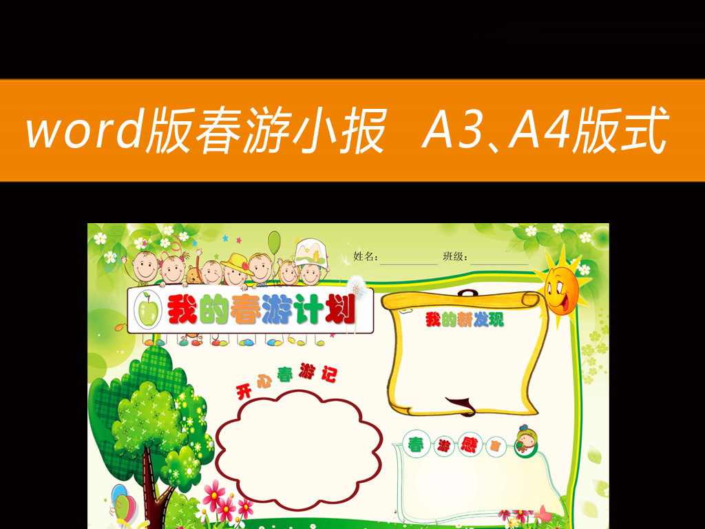 word版春游小报