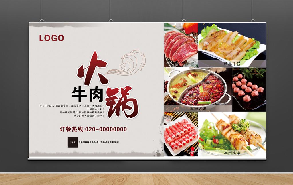 潮汕牛肉火锅吊旗设计牛肉火锅户外广告