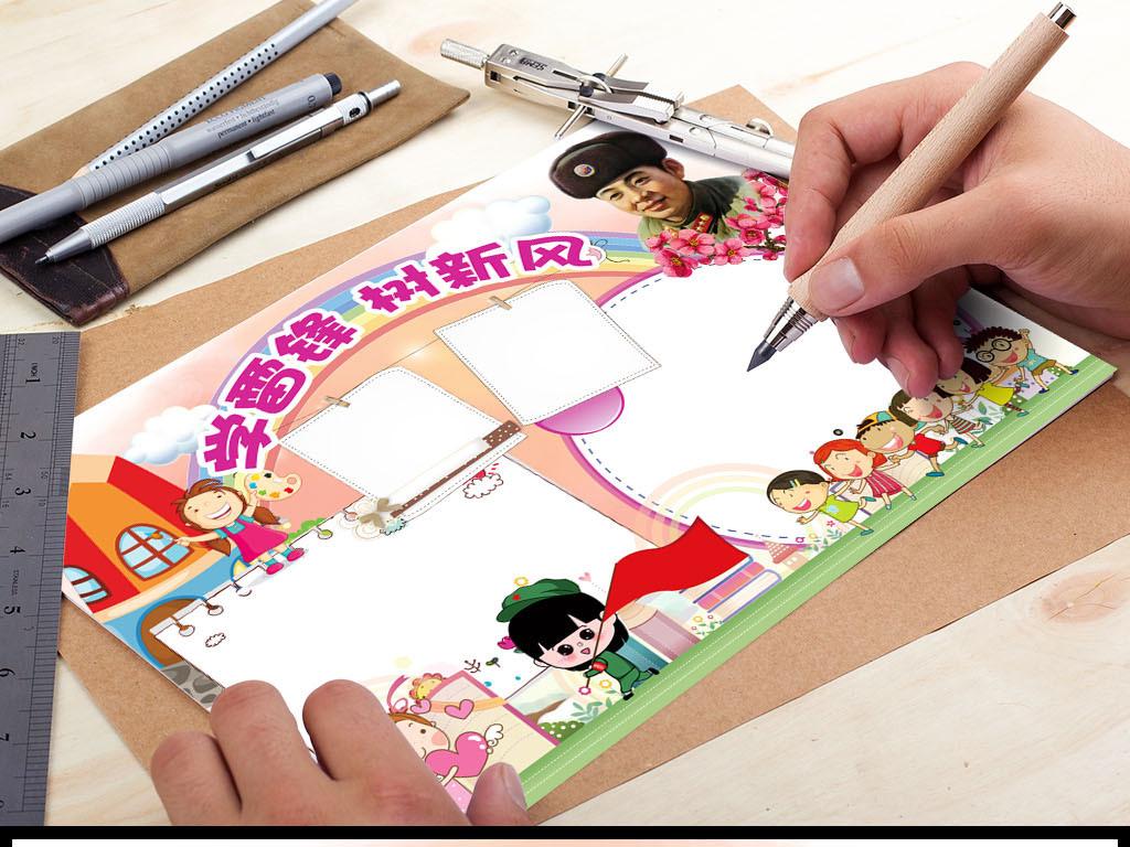 卡通边框3月5日宣传月雷锋故事事迹少先队日记榜样