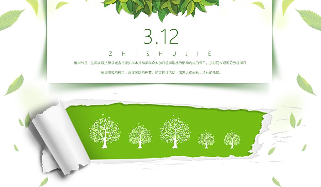 手绘海报绿色家园