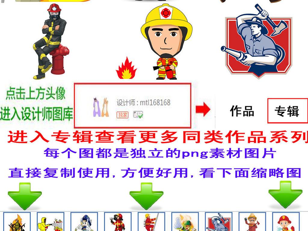 救火灭火卡通消防员人物形象免抠素材1