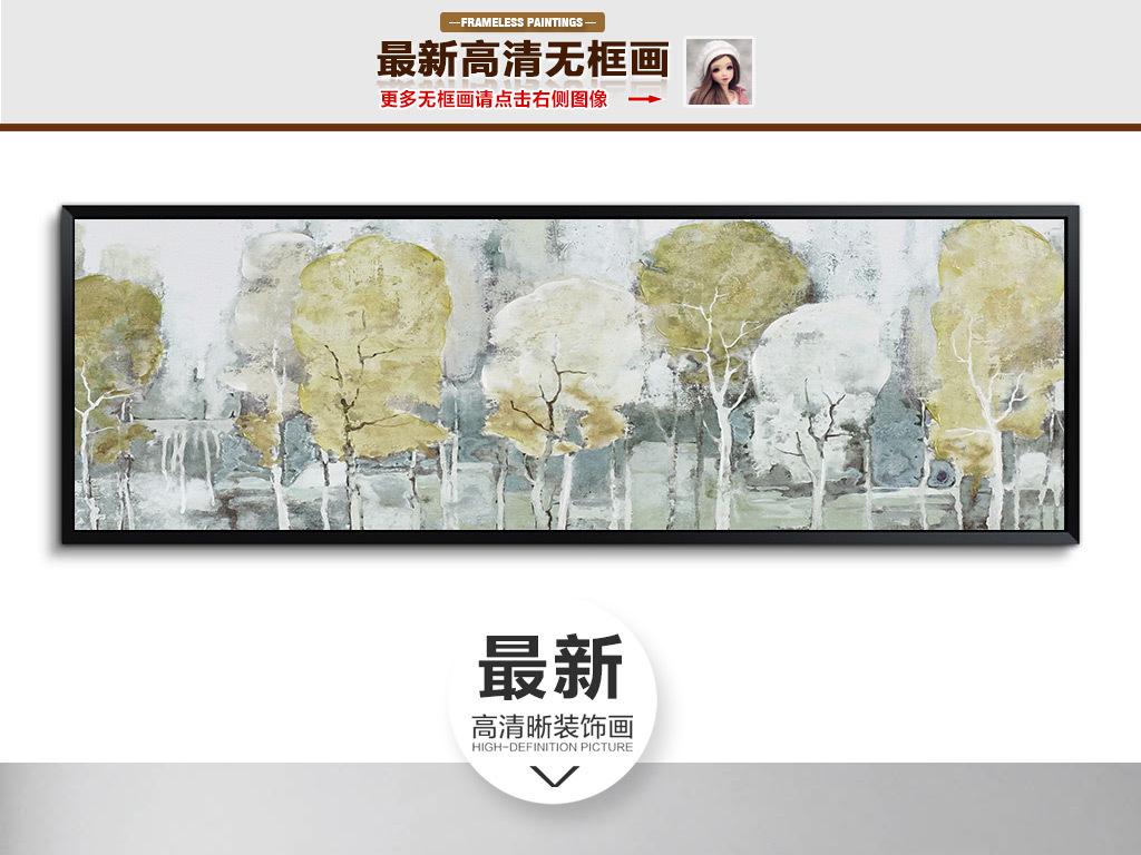 欧式简约大气床头装饰画高清无框画装饰画壁画挂画