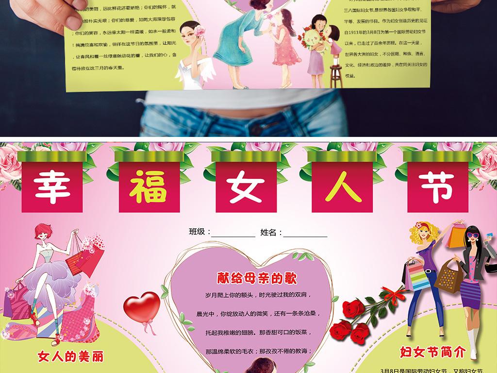 下载三八妇女节小报模板妇女节妇女节手抄报女王节38