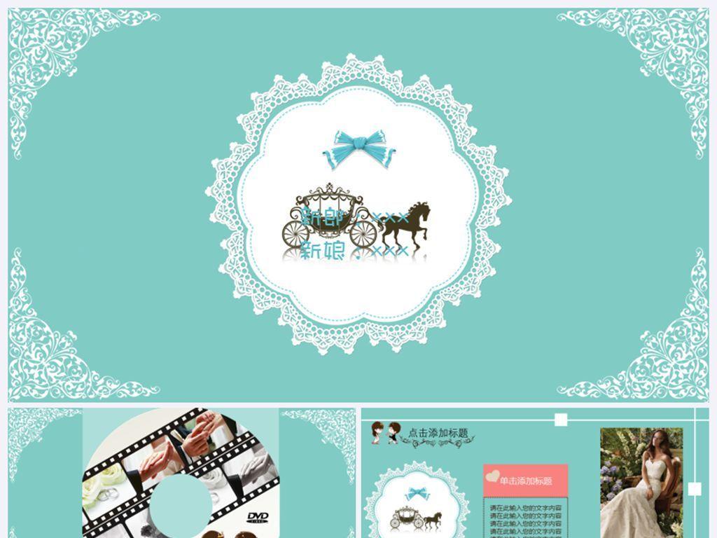 模板 相册贺卡ppt > 韩式蓝色小清新结婚求婚订婚告白婚礼动态电子