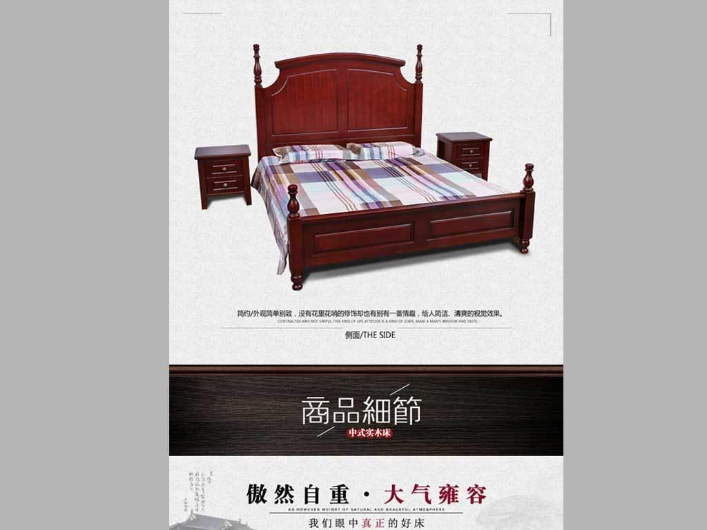 淘宝中式简约家居实木床详情图片