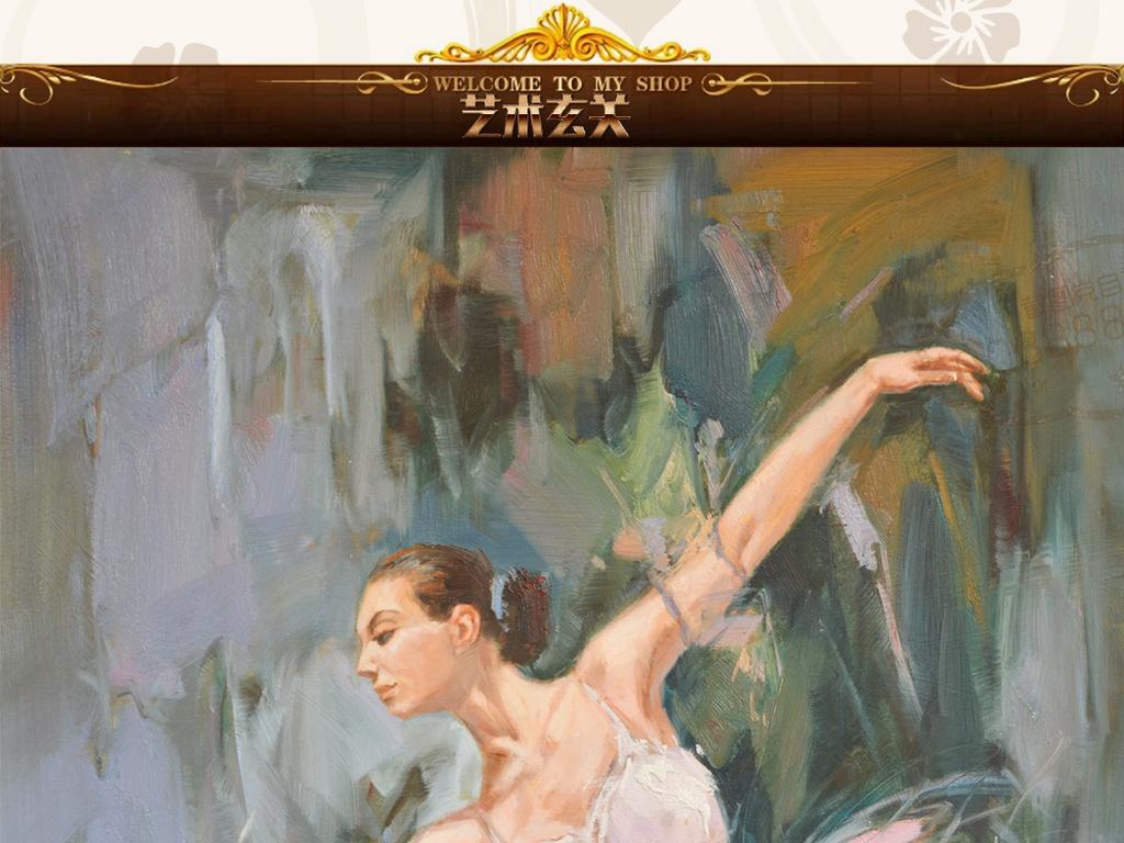 芭蕾舞者纯手绘艺术油画玄关