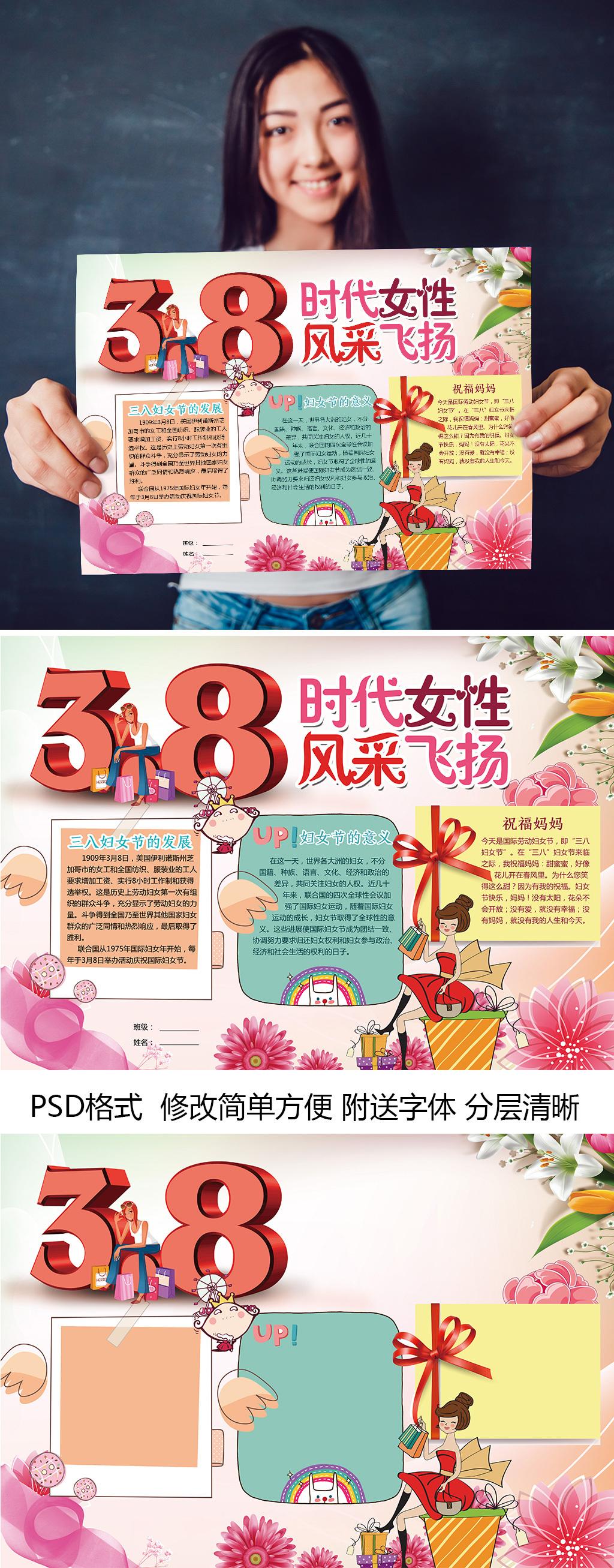 38妇女节手抄报女王节小报版面设计模板
