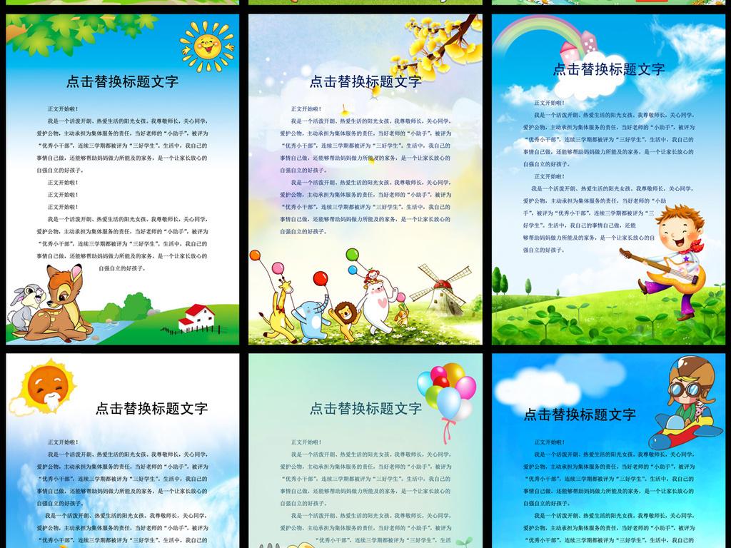 word卡通男学生作文信纸背景模板55