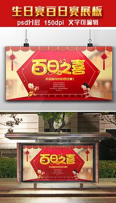 春节节日喜庆活力儿童节生日会活动海报展板