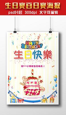 多色卡通梦想活力儿童节生日会活动海报模板