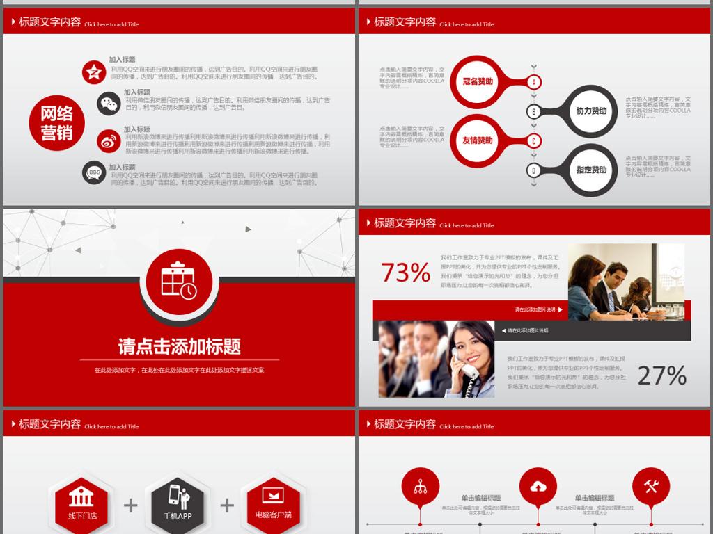 商业融资商务项目招商创业计划书ppt模板