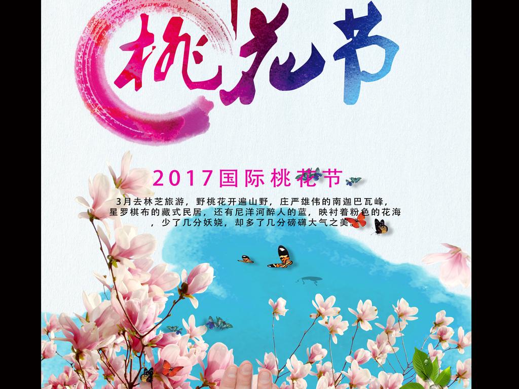 2017-02-14 19:06:40 我图网提供精品流行2017年国际桃花节海报素材