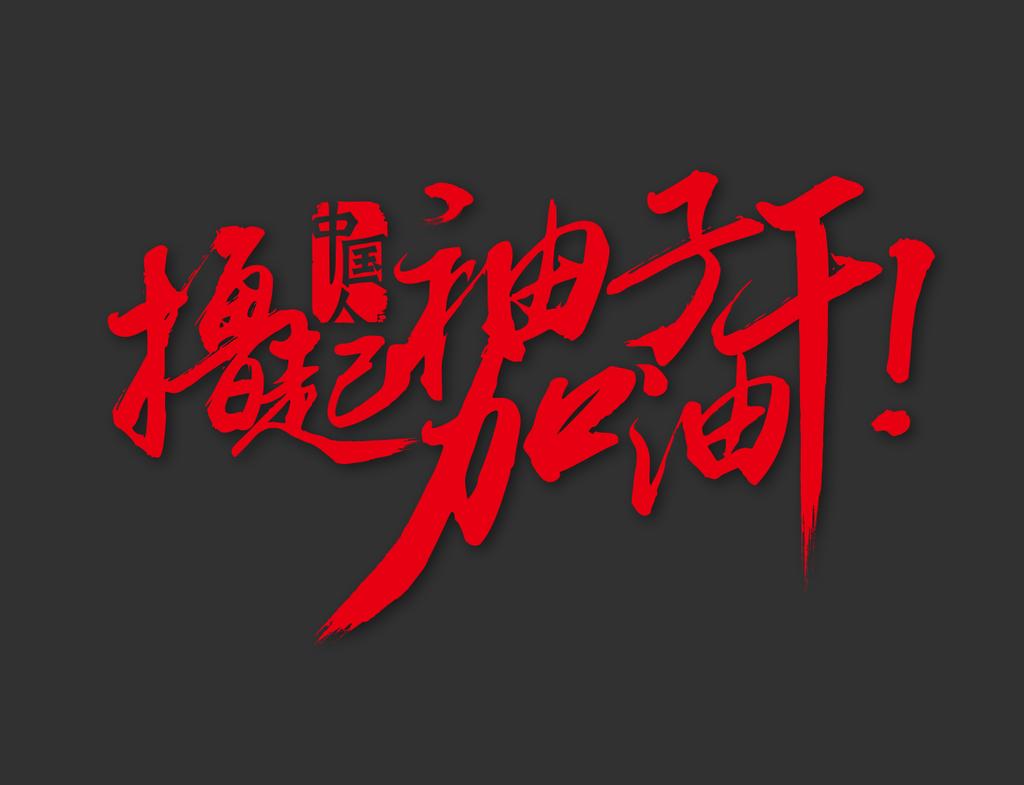 我图网提供精品流行中国人撸起袖子加油干艺术字素材下载,作品模板源文件可以编辑替换,设计作品简介: 中国人撸起袖子加油干艺术字 矢量图, CMYK格式高清大图,使用软件为 CorelDRAW X4(.cdr) 中国人 撸起袖子加油干