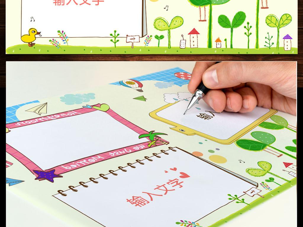 psd)小报学生卡通幼儿园植树节儿童文化数学手抄报简