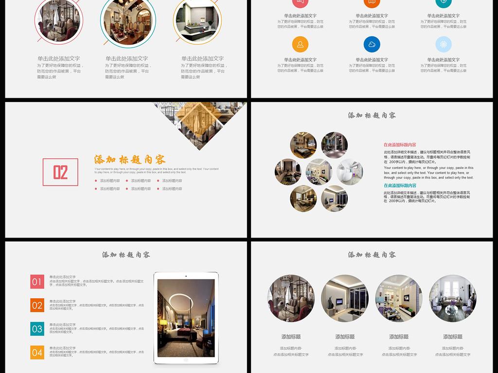 实用室内装潢建筑设计案例展示ppt模板
