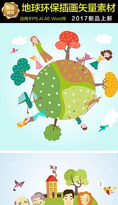 地球环保插画图片海报素材
