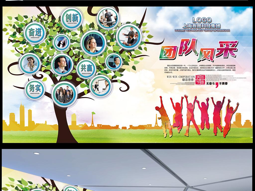 创意大树企业员工公司团队照片墙文化形象墙