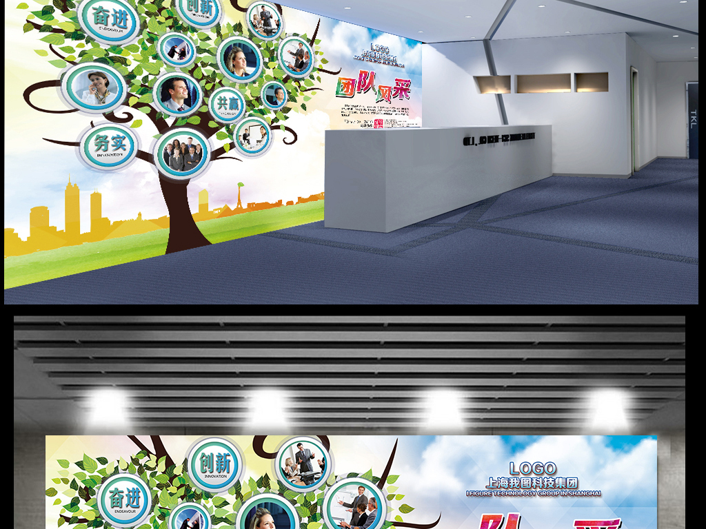 创意大树企业员工公司团队照片墙文化形象墙图片
