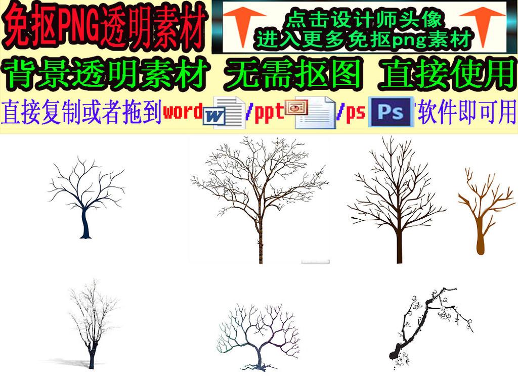 我图网提供精品流行枯树树枝树干免抠png海报设计素材集2下载,作品模板源文件可以编辑替换,设计作品简介: 枯树树枝树干免抠png海报设计素材集2 位图, RGB格式高清大图,使用软件为 Photoshop CS5(.png) 枯树树枝树干 免抠png海报 设计素材集2