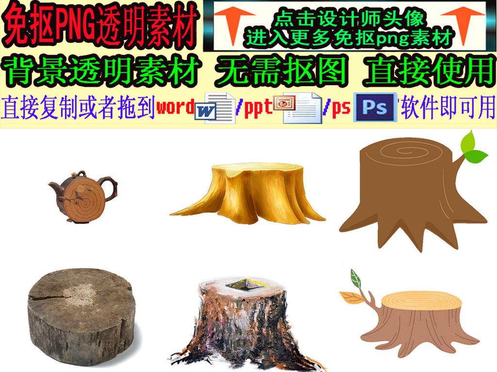 免抠树桩木桩卡通图片素材2