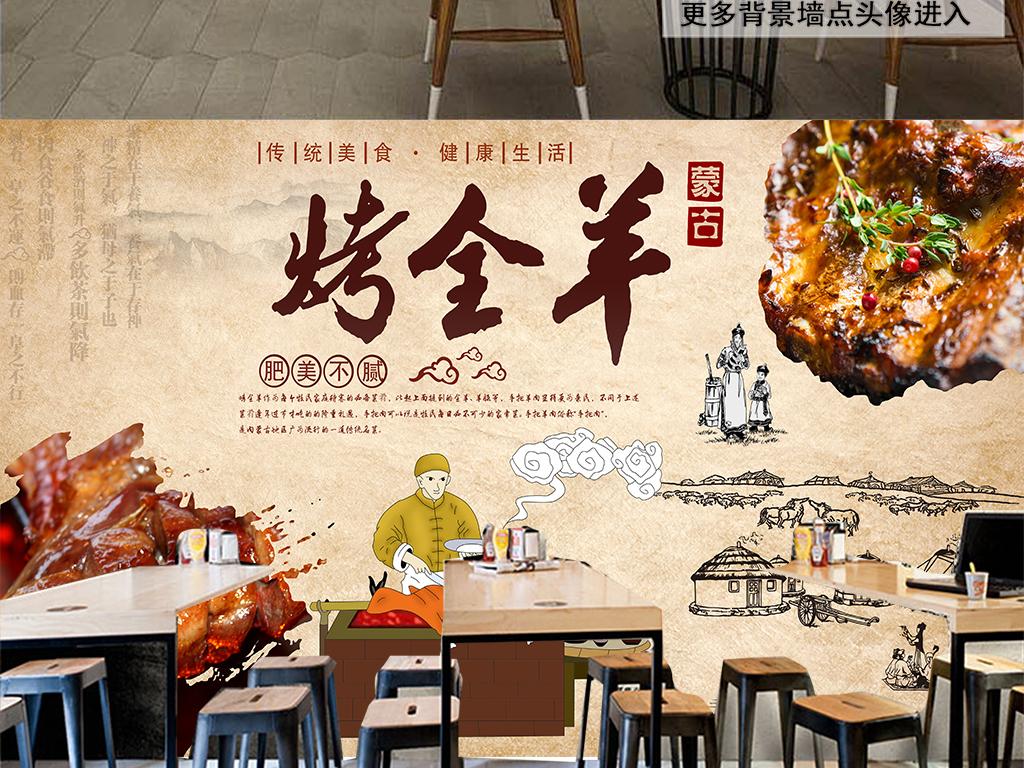 烤全羊烧烤吧餐厅饭店背景墙