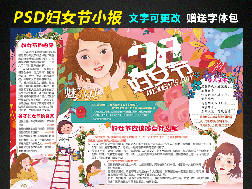 38妇女节手抄报电子小报(图片编号:16137466)_母亲节