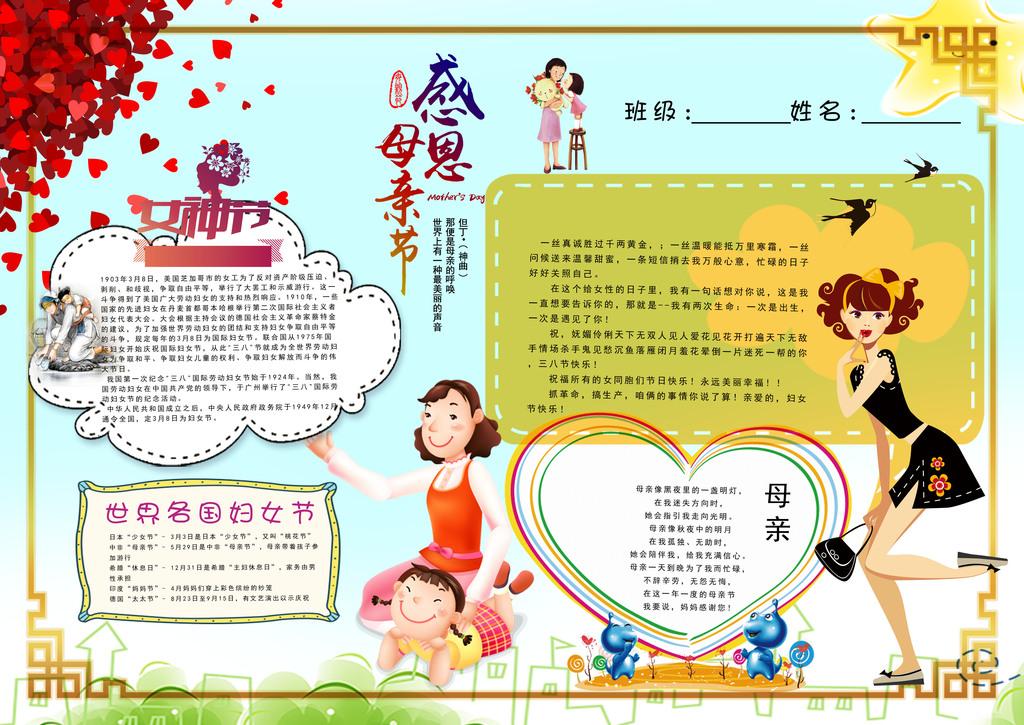 妇女节女人节三八节电子手抄报新版设计