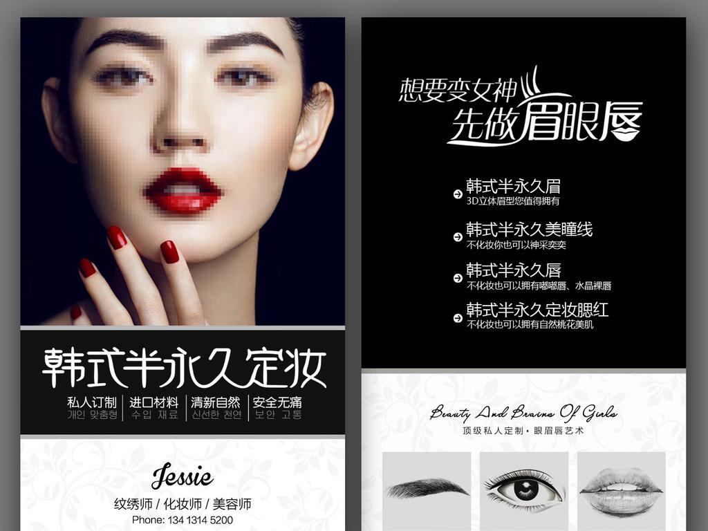 化妆师纹眉眉眼唇半永久定妆名片模板