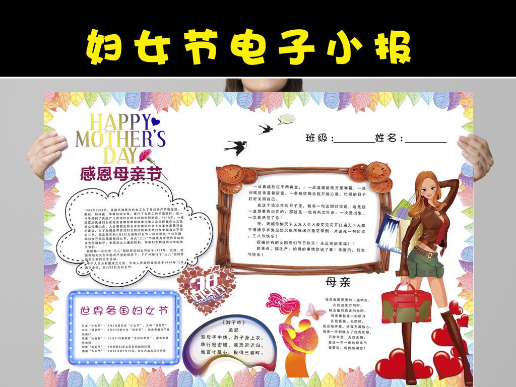 妇女节手抄报女人节电子小报图片素材_psd模板下载(19