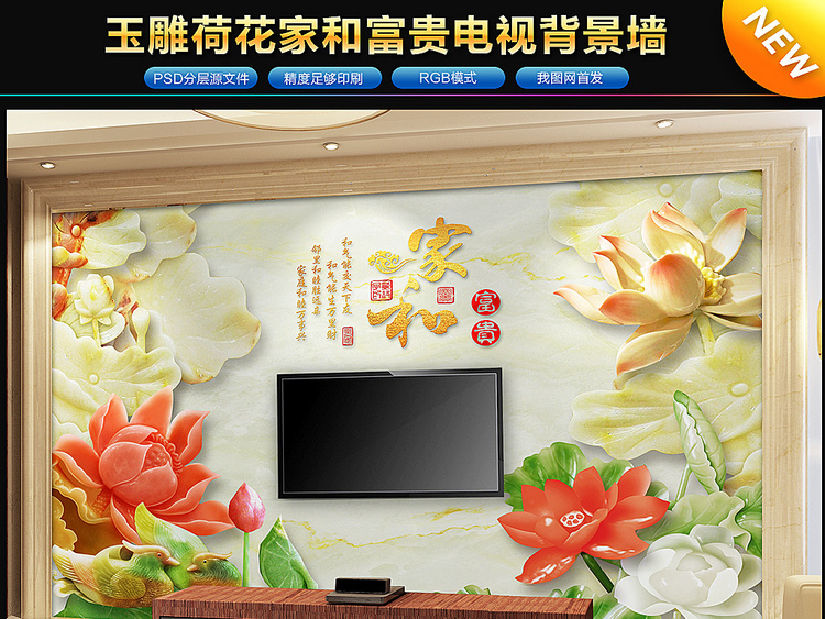 立体玉雕荷花中式电视背景墙