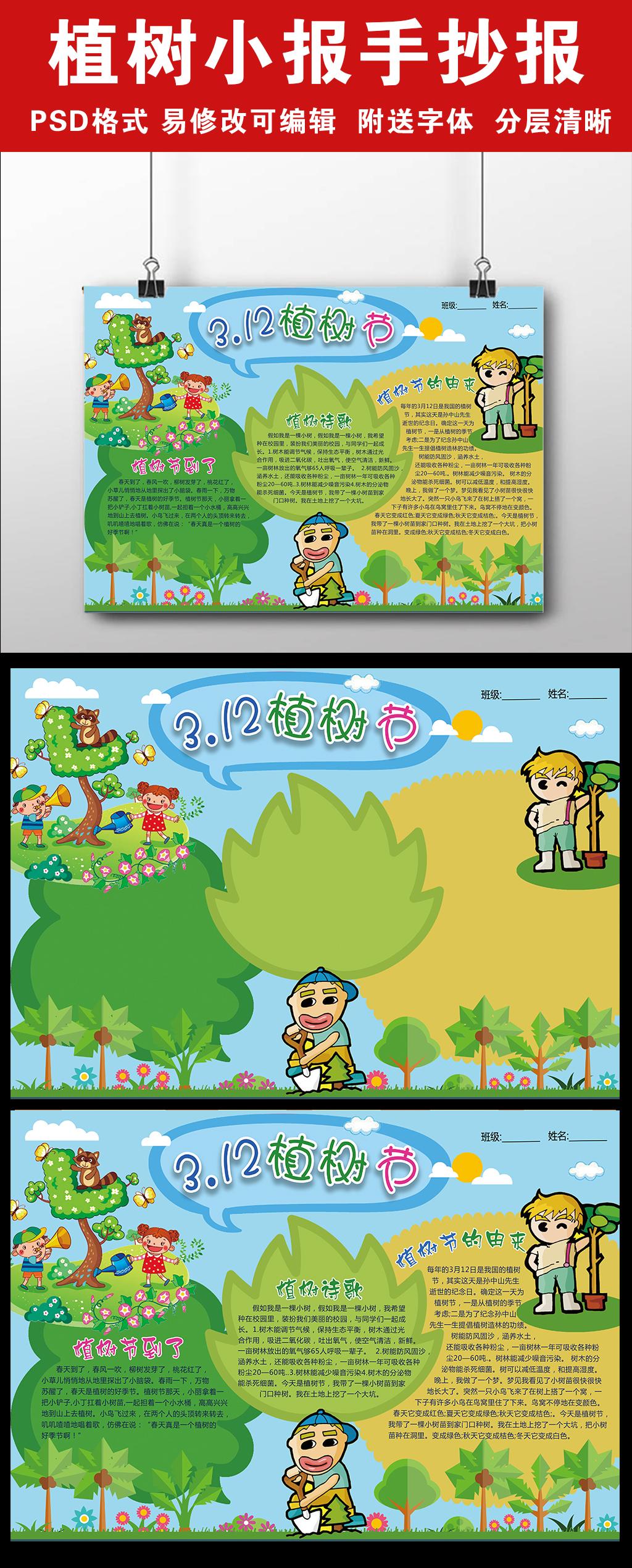 手抄报|小报 节日手抄报 植树节手抄报 > 春天植树节小报环保绿色手