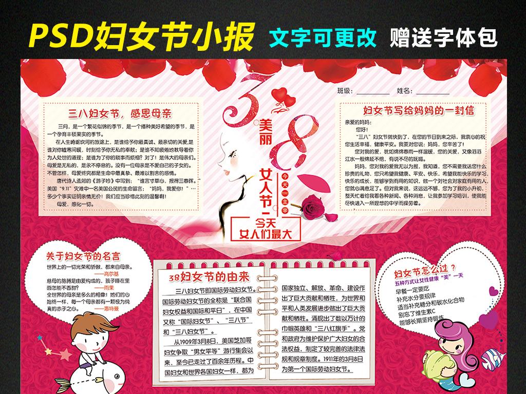 38妇女节手抄报电子小报设计素材下载