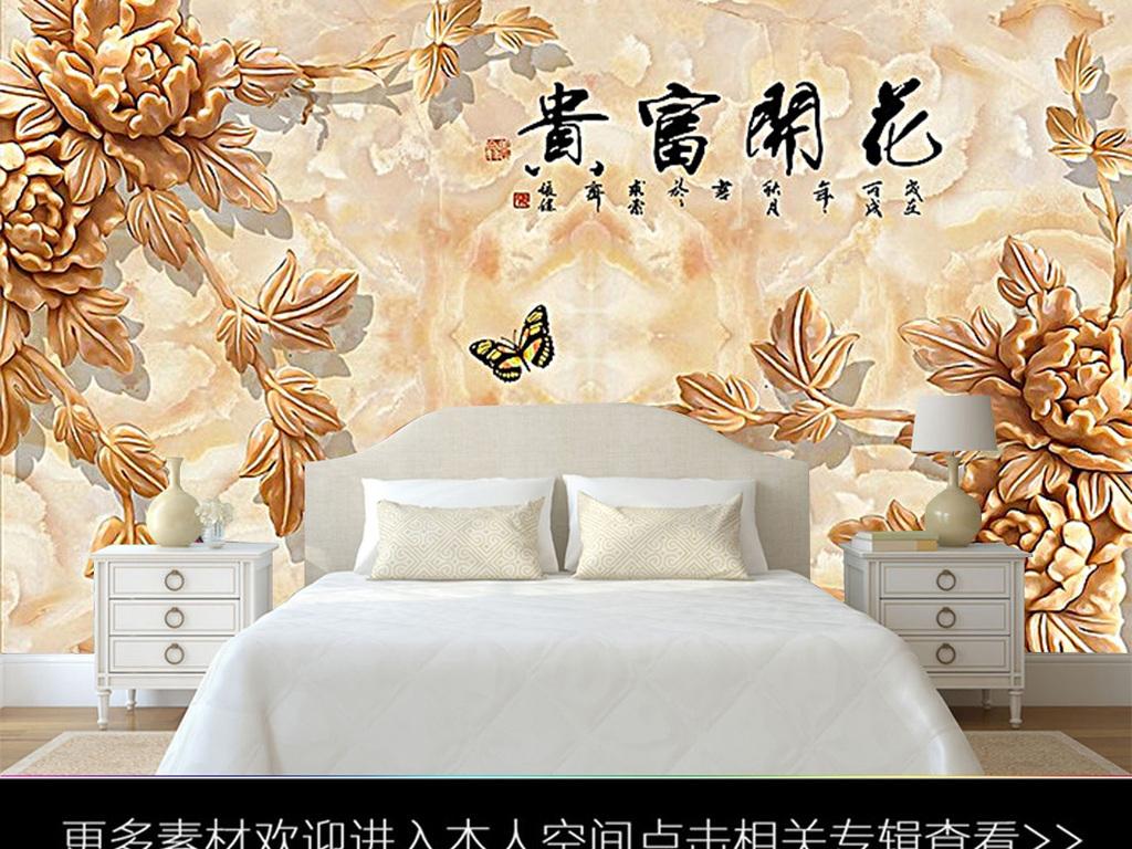 背景墙墙纸欧式客厅壁画卧室客厅琉璃玉雕花卉鹦鹉