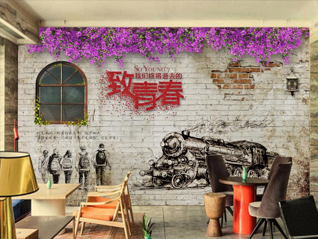 致青春复古做旧墙砖手绘火车主题背景墙壁画