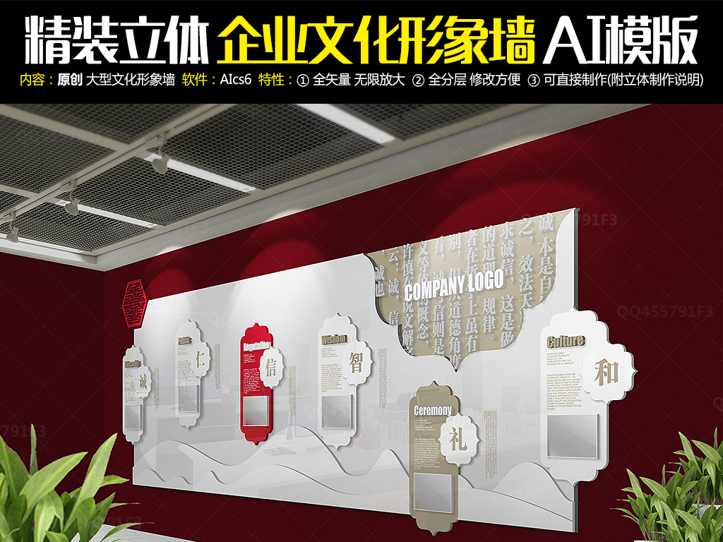 通用中式企业文化墙图片下载ai素材-形象墙-我图网