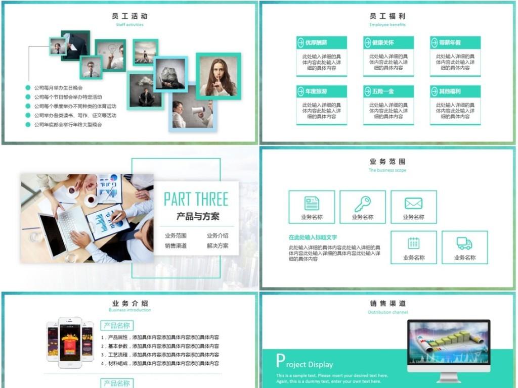 欧美风公司简介创业融资电商互联网企业宣讲产品介绍ppt
