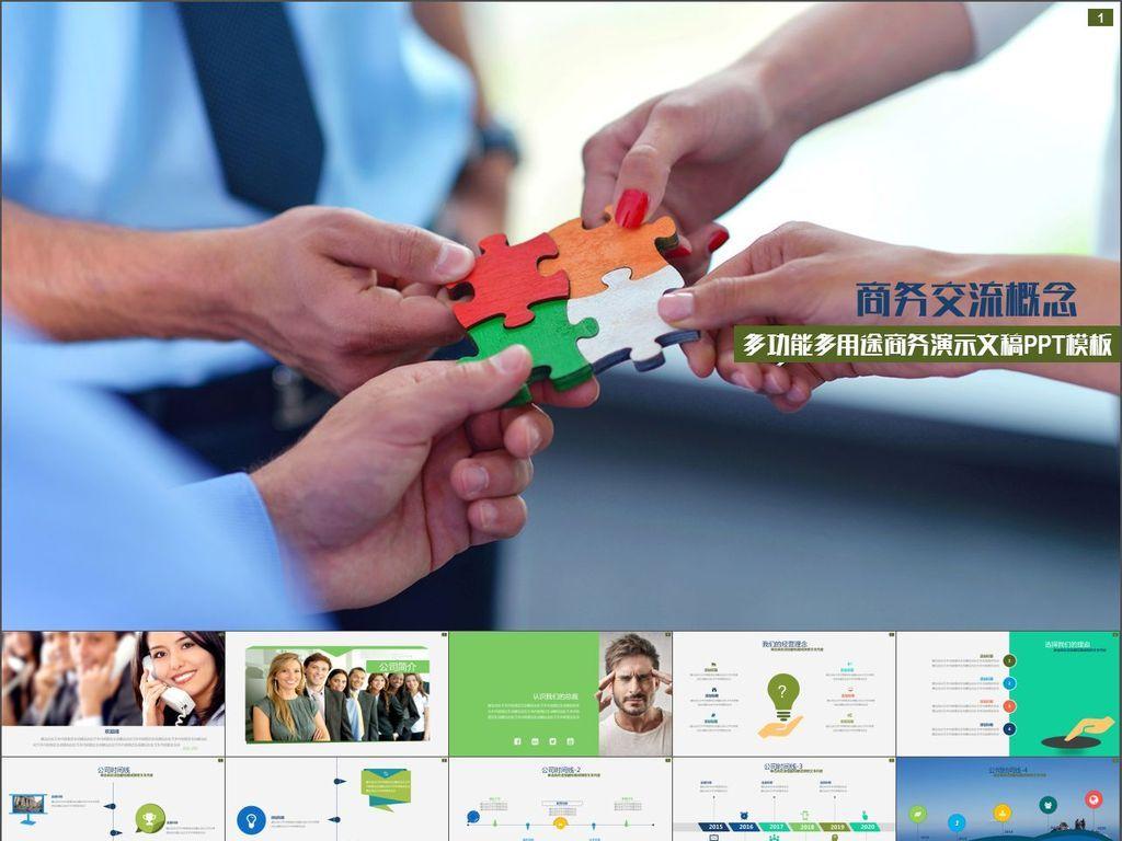 创意商务规划团队产品介绍信息图表图片