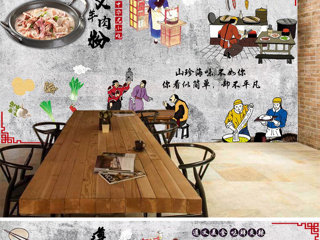 手绘人物传统美食餐饮遵义羊肉粉民俗画背景